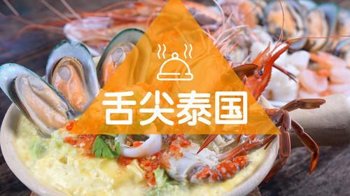 <泰国曼谷-芭堤雅-沙美岛6日游>资深吃货推荐,夕阳海景海鲜大餐,希尔顿自助餐,光海鲜咖喱蟹,空中海鲜烧烤,DIY烹饪,餐餐满意