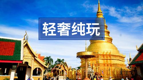 <泰国曼谷芭堤雅-沙美岛6日游>真纯玩,0购物0自费,3晚五星,保证1晚喜来登,沙美岛出海,骑大象,撩人妖,嗨玩水上市场