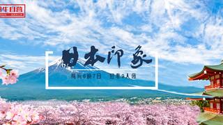 日本6日游_8月到日本旅游_日本旅游报团价_日本7日游费用