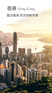 香港,tall