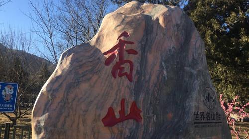 [五一]北京香山公园+颐跟   园1日游