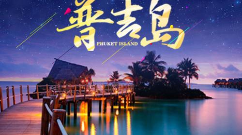 <泰国普吉岛4晚5-6日游>香港往返直飞,保证入住蓝湾别墅度假村酒店,大小PP岛,全程专属领队,含每人一碗燕窝