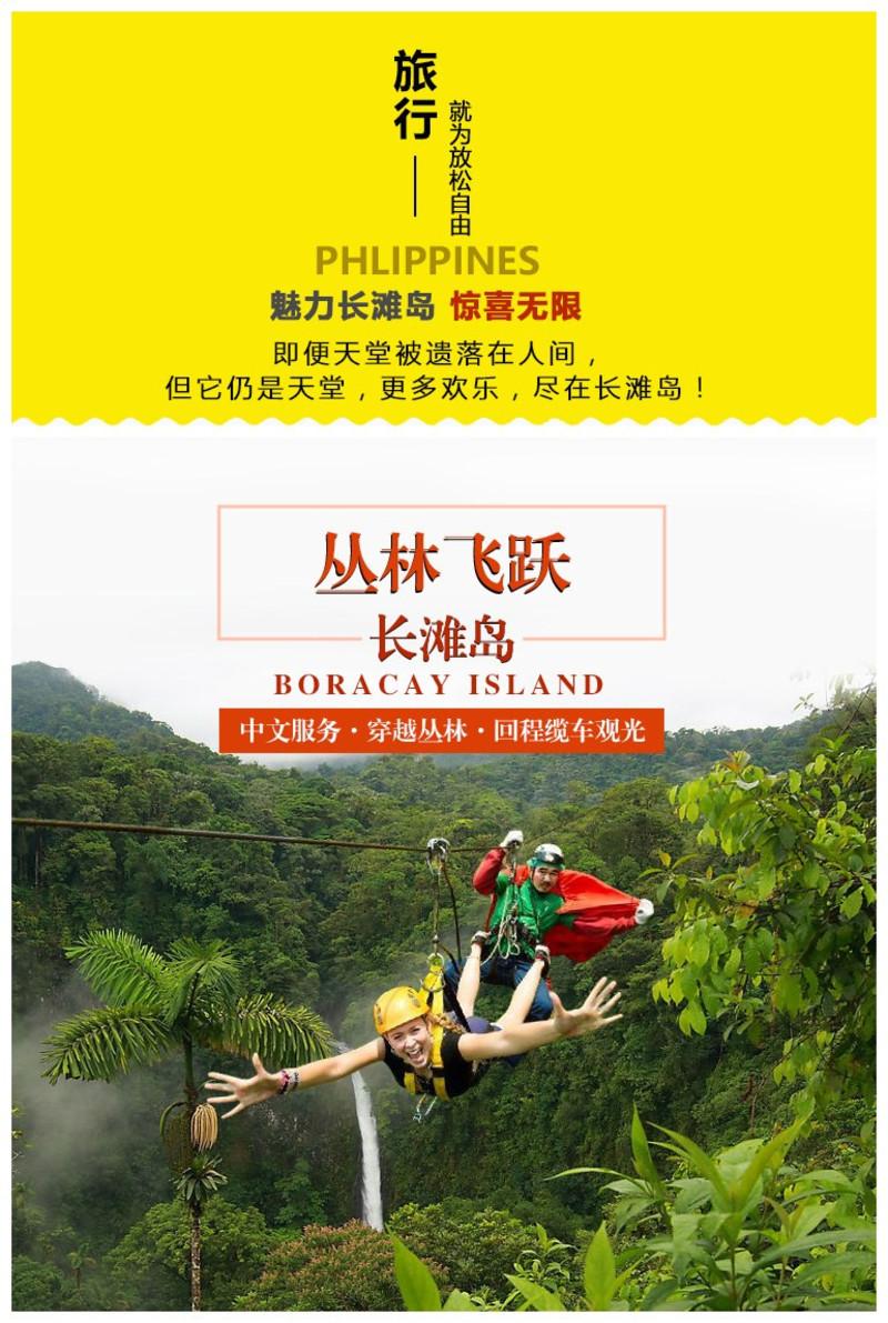 菲律宾长滩岛自由行丛林飞跃高空滑索空中缆车 中文