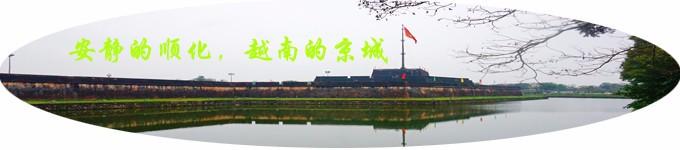 东南亚纪行>安静的顺化,越南的京城&岘港—醉人的海,迷人的夜【多图