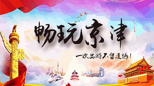 北京+天津双飞6日游