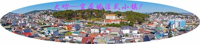 东南亚纪行>大叻—宜居的法式小镇!【多图】_大叻游记