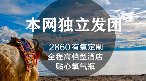 西藏拉萨-林芝-羊湖卧飞10日游