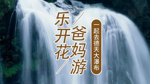 南宁-德天瀑布-通灵峡谷-巴马长命村双飞5日游