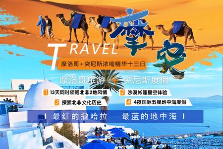<摩洛哥突尼斯12晚13日游>红的撒哈拉、蓝的地中海/中文陪同全程/私家不拼团/帐篷沙漠观星/地中海度假(当地参团)