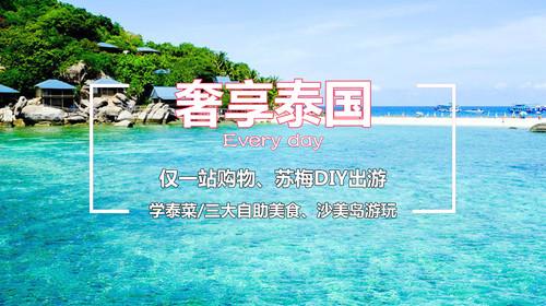 长沙小区塑胶湖 微信频繁诈骗工具 泰国曼谷-芭提雅-沙美岛-苏梅岛机票+本地
