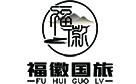 九华山福徽国旅