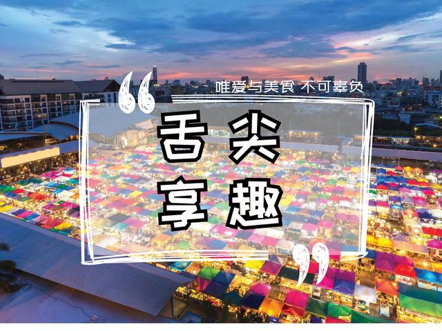 [春节]<泰国曼谷-芭提雅-沙美岛5晚6日游>(不含机票)途牛自营/舌尖享趣,全程5星,仅1店,4顿特色美食,抖音爆红火车夜市,杜拉拉水上市场,沙美岛旅拍