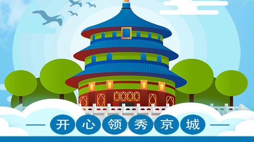 北京双高4日游