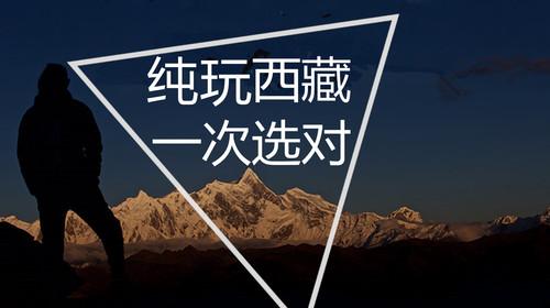 西藏拉萨+林芝双飞8日游