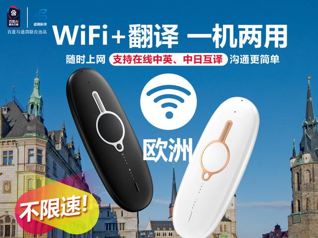 欧洲WiFi翻译一体机设备租赁不限速(百度共享)