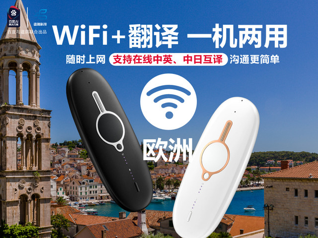 欧洲WiFi翻译一体机设备租赁(百度共享)