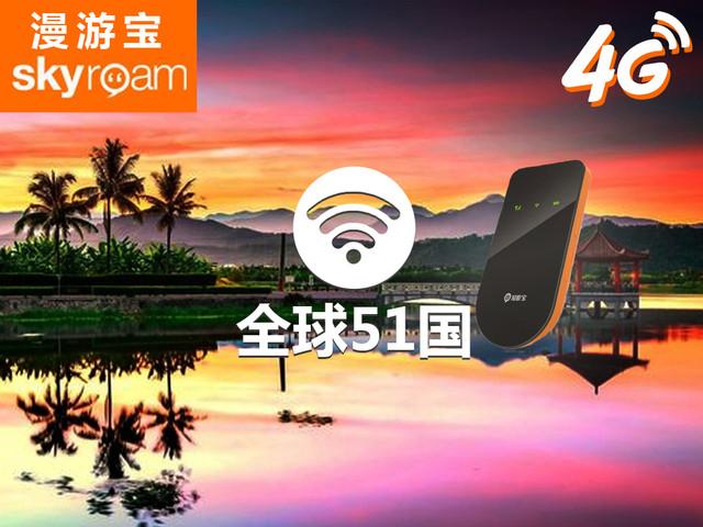 全球51国通用WiFi热点设备租赁 高速流量  多人共享 支持机场自取(漫游宝)