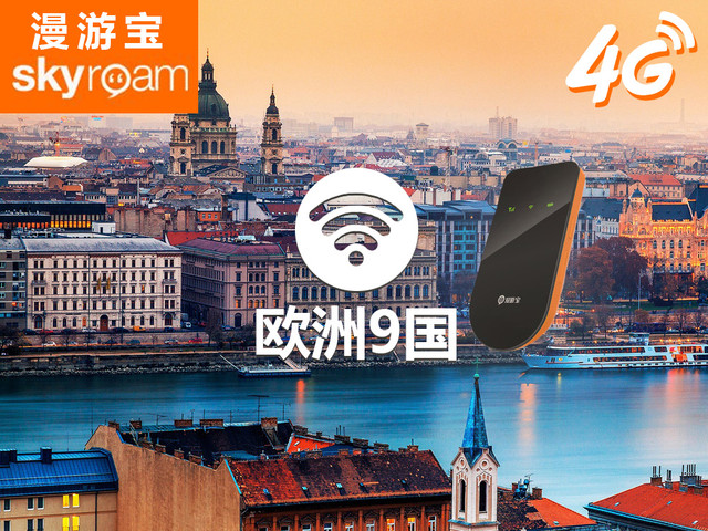 ?#20998;?国通用WiFi设备租赁(漫游宝)