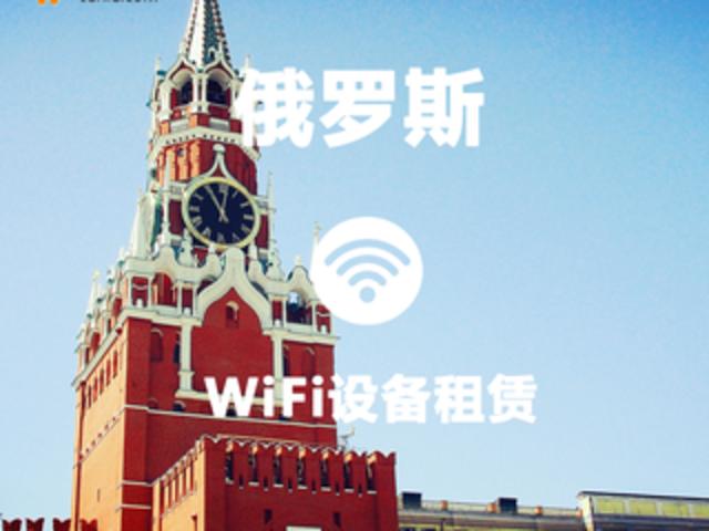俄罗斯WiFi设备租赁+翻译机(漫游超人)