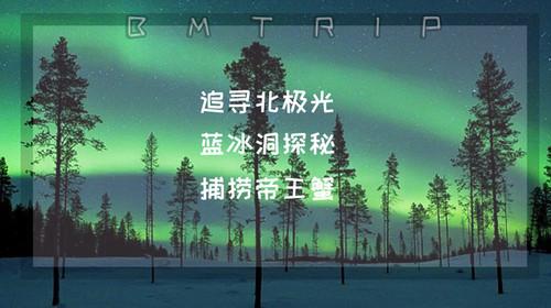 章泽天晒女儿礼物 广西发现天坑群 李菁菁宣布退圈 [春节]北欧芬兰+冰岛14日游