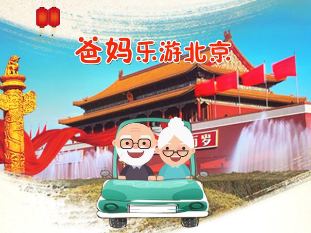 <北京当地5日游>20人VIP爸妈游,全程高端精品酒店,0购物0自费,7正餐全含,慢游北京热门景点,每单含茶具一套,24h接送(当地参团)