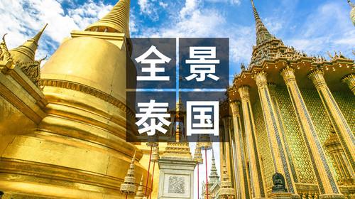 泰国曼谷-芭堤雅-普吉机票+当地8晚9日游