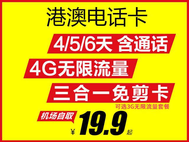 <香港澳门通用2-6天上网电话卡 高速4G流量>三卡合一 插卡即用 4G网速