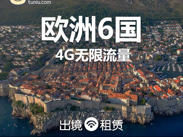 欧洲6国WiFi设备租赁仅限自取(漫游超人)