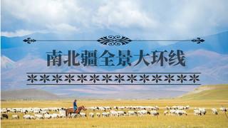 阿勒泰8日游_春节期间新疆旅游团_新疆旅游哪_赴新疆旅游