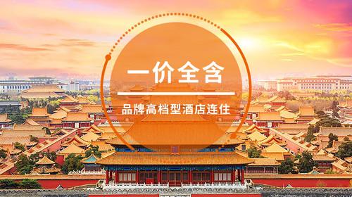 北京上海双高5日游