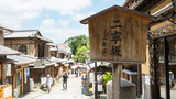 KYOTO, JAPAN - JULY 19, 2016: Japanese traditional shopping street, Ninenzaka in Kyoto.