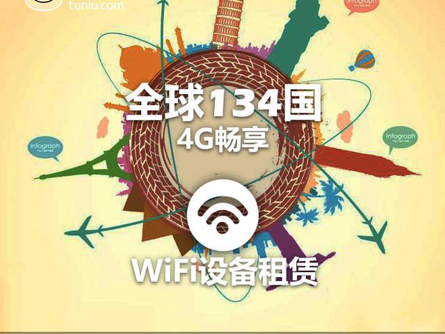 全球137国通用WiFi热点设备租赁 不限流量 待机时间长 支持机场自取 (漫游超人)