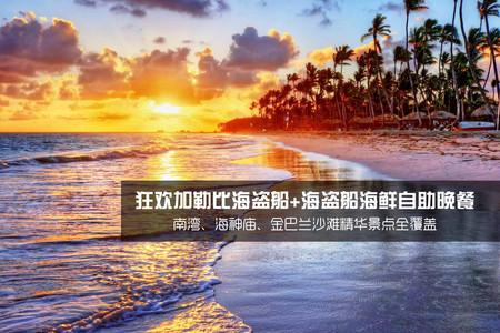 <巴厘岛5晚7日游>沈阳独立成团,纯玩无购物,蓝梦岛加贝尼达岛,2或3晚泳池花园别墅,1至2天自由活动,网红大秋千鸟巢,狂欢加勒比海盗船