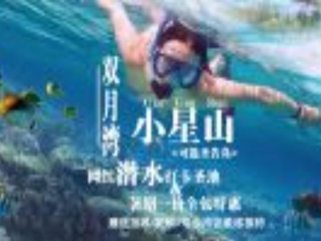 <广东省潜水体验(双月湾小星山·圣告岛|南澳湾|南澳岛云澳湾)>夏季出海的优选体验方式,不一样的海底视角