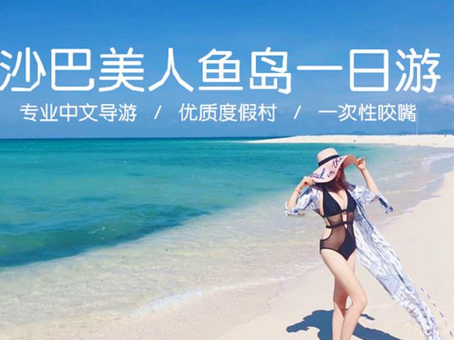 <沙巴美人鱼岛+Kawa红树林一日游【优质度假村+1元换购促销+浮潜/体验深潜】>