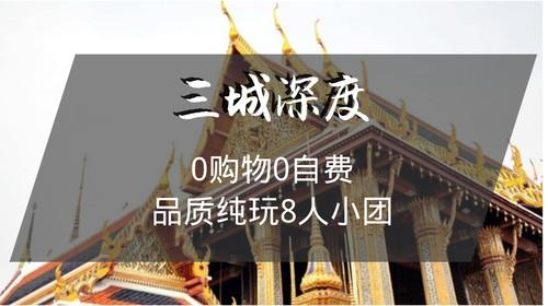 泰国曼谷-芭提雅-清迈机票+当地7晚8日游