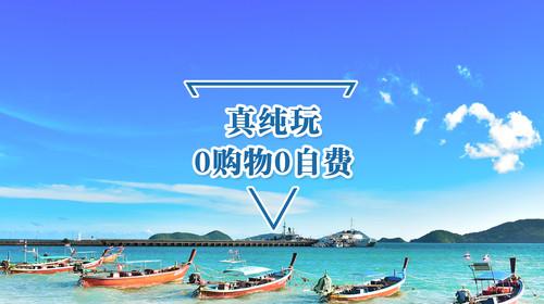 泰国-普吉5晚7日游