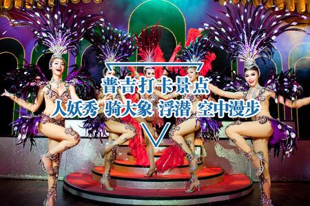<泰国-普吉5晚7日游>上海领队全程护航,斯米兰季,全程5星,指定2晚华美达+空中无边泳池,3晚海边酒店,斯米兰/珊瑚岛双出海,丛林漫步,网红夜市