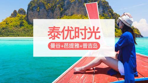 泰国曼谷-芭提雅-普吉岛机票+本地7晚8或9日