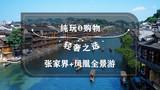 凤凰古城的#户外游# #旅拍# #旅图换旅费#