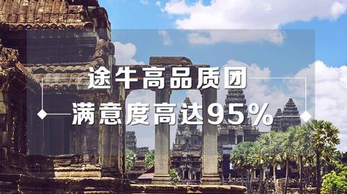 柬埔寨-金边-吴哥5晚6日游