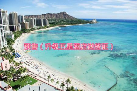 [春节]<夏威夷7-8日游>东航直飞,乐享欧胡,8天可升级双岛和畅想三岛,酒店可升级,威基基海滩,珍珠港,恐龙湾