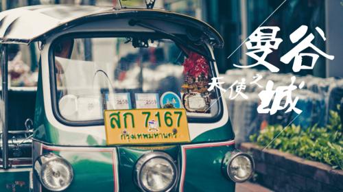 泰国曼谷-芭提雅-普吉机票+当地7晚8日游