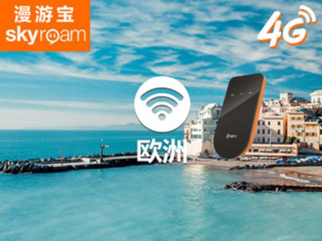 欧洲通用WiFi热点设备租赁(漫游宝)