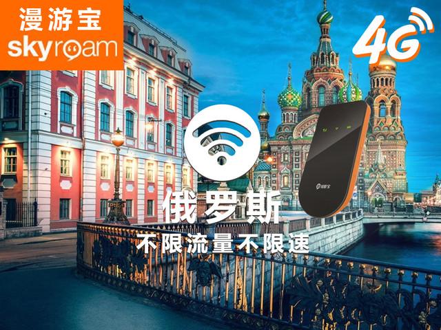 俄罗斯WiFi租赁全程高速(漫游宝)