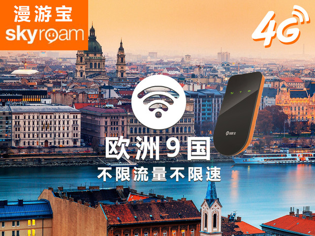 欧洲9国通用WiFi热点设备租赁全程高速(漫游宝)