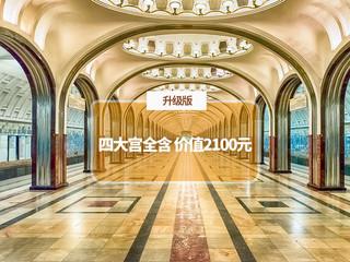 [五一]<俄罗斯-莫斯科+圣彼得堡8-9日游>纯玩0自费0购物,四星,四宫全含,Sapsan高铁或内陆加飞,WiFi,D线升级两晚五星