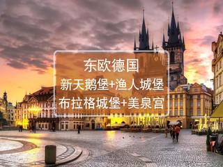 <东欧波兰或德国+奥匈捷斯12-13日游>欧洲全程含餐,爸妈游,布拉格城堡,梅尔克修道院或新天鹅堡,WIFI,(部分班期温泉酒店/游船体验)