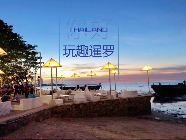 [五一]<泰国曼谷-芭提雅当地6晚7日游>途牛自营/玩趣暹罗/0购物/保证2晚180度海景房/4晚5星/沙美岛旅拍/好味角餐厅(不含机票)
