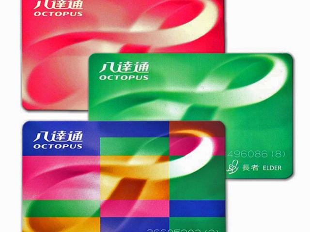 香港八达通地铁交通卡(快递包邮/顺丰到付/口岸自?。?></div></a>             <div class=